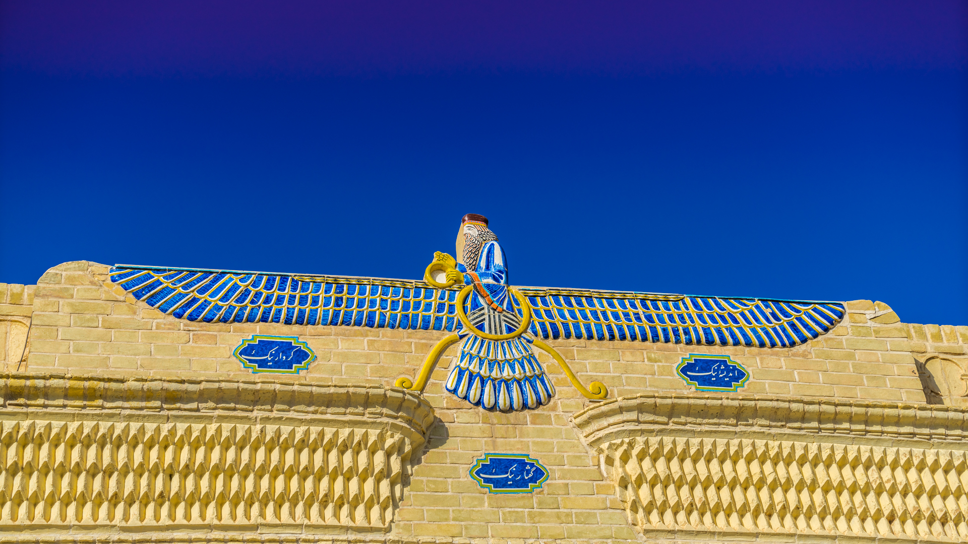 Yazd Zoroastrian Fire Temple Faravahar