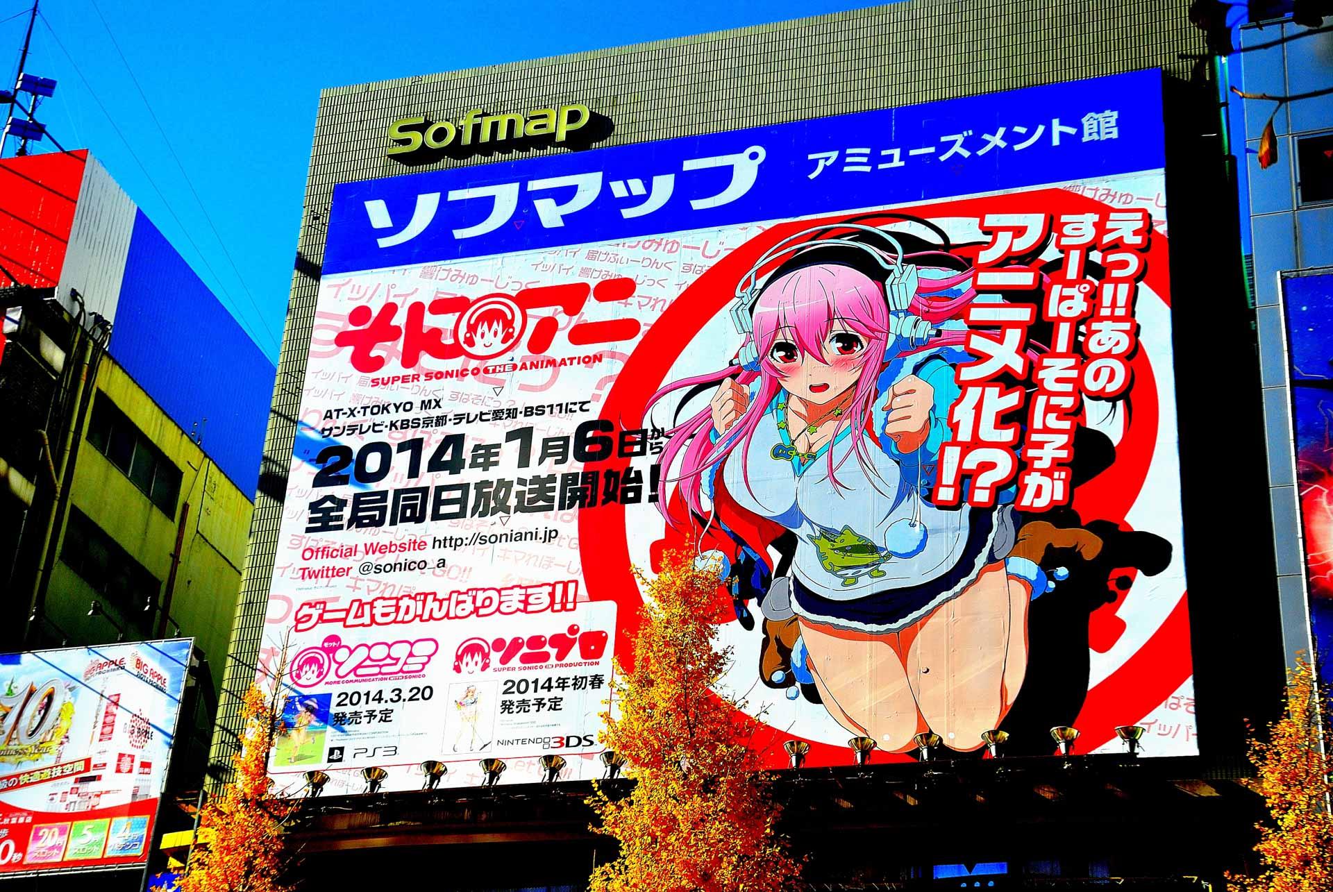 Tokyo, Japan -Akihabara billboard